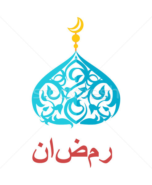 Ramadan Dome Abstinence Color Vector Illustration Stock photo © robuart