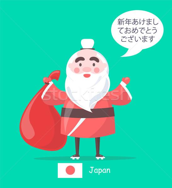 Japán mikulás kimonó ikon zászló üdvözlet Stock fotó © robuart