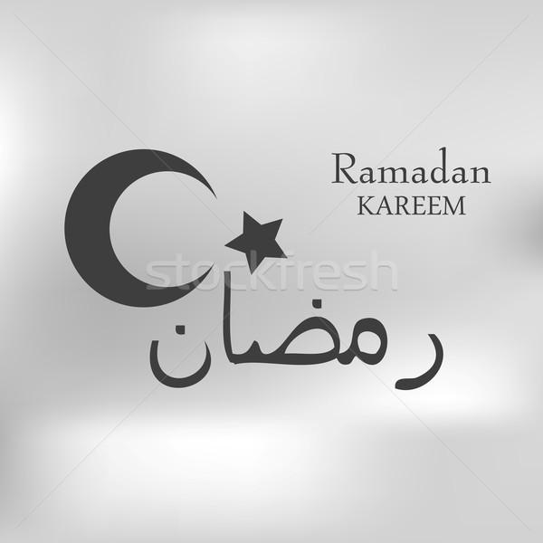 Ramadan Kareem vector abstract greetings background Stock photo © saicle