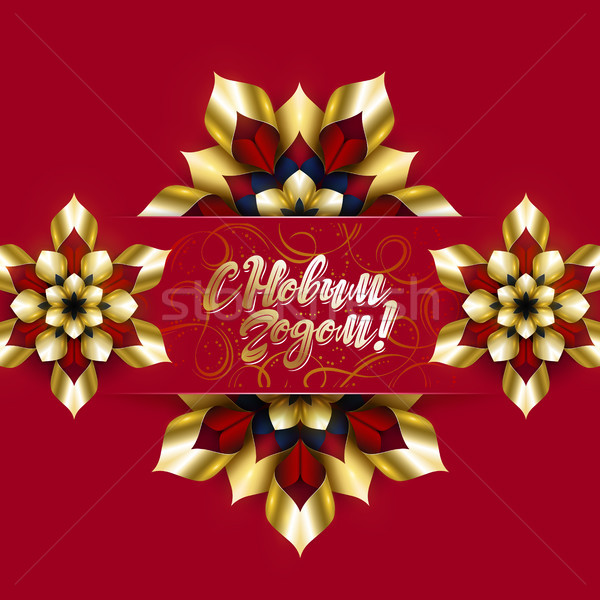Joyeux Noël or happy new year Photo stock © sanyal