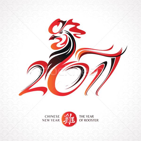 Китайский Новый год петух бумаги счастливым дизайна Сток-фото © SelenaMay