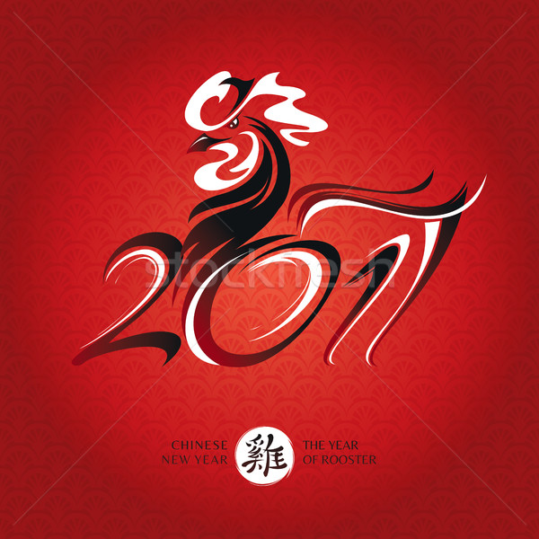 Chinese new year greeting card with rooster Stock photo © SelenaMay