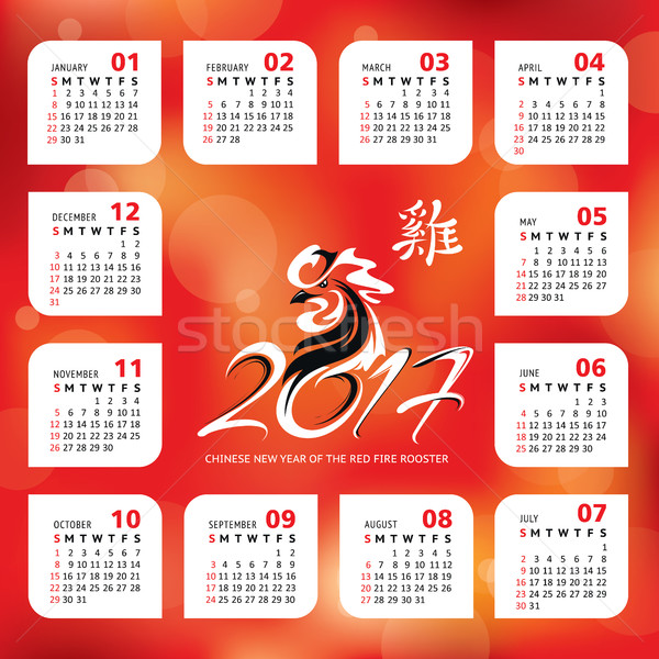 2017 year calendar with Chinese symbol of the year Stock photo © SelenaMay