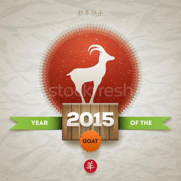 Ano novo chinês 2015 vetor projeto ano cabra Foto stock © sgursozlu