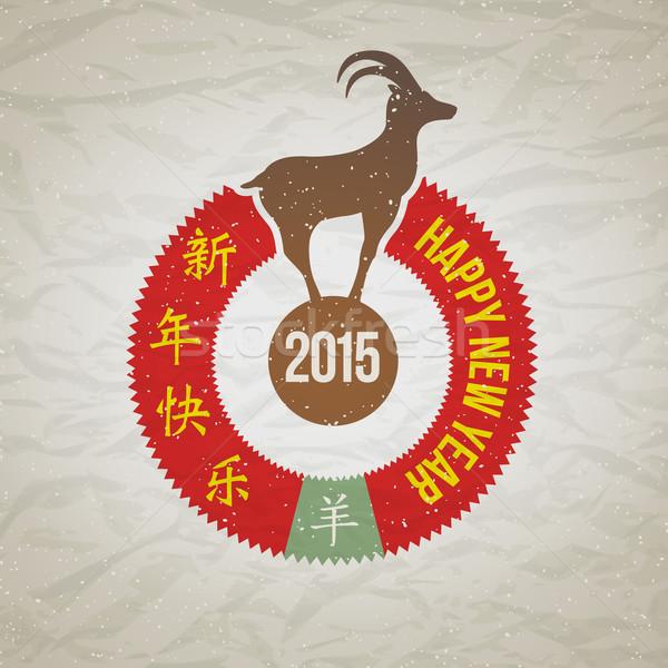 Китайский Новый год 2015 вектора дизайна год коза Сток-фото © sgursozlu