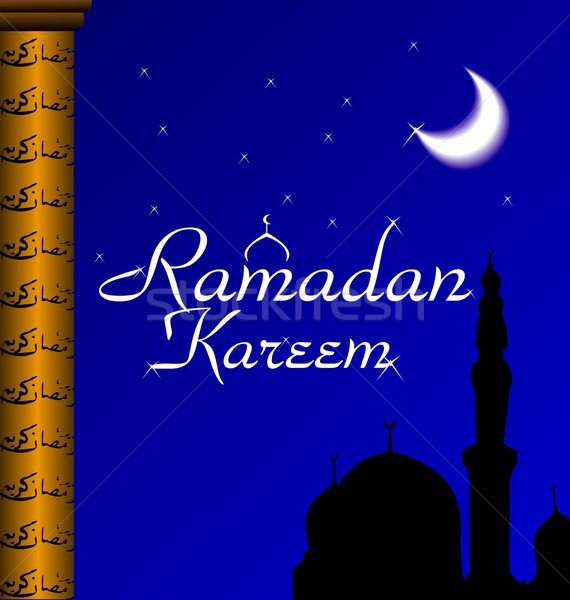 Stock photo: Greeting card for holy month of Ramadan Kareem