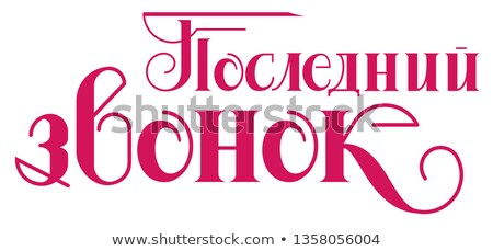 Last call lettering text translation from Russian. Graduation bell Stock photo © orensila
