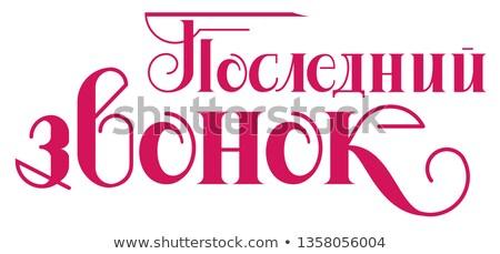 Son çağrı metin çeviri rus mezuniyet Stok fotoğraf © orensila