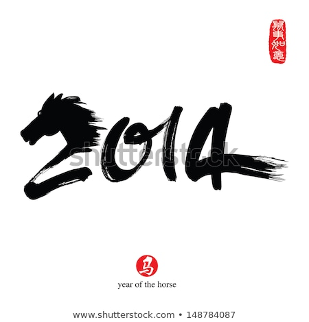 happy chinese new year of horse 2014 background stock photo © cienpies