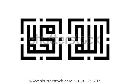 Abstrato caligrafia arte escrita deus Foto stock © vector1st