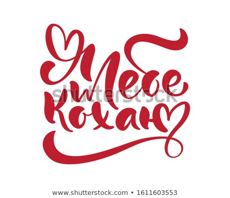Stock fotó: Szeretet · szöveg · kalligráfia · fejléc · valentin · nap · üdvözlőlap