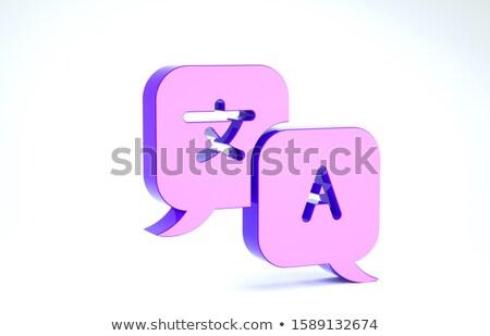 Internacional comunicação tradução ilustração estrangeiro linguagem Foto stock © kyryloff