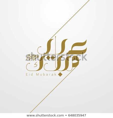 set of eid mubarak festival banners stock photo © sarts