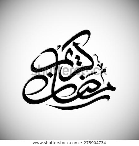 Ramadan festival groet creatieve stijl gelukkig Stockfoto © SArts