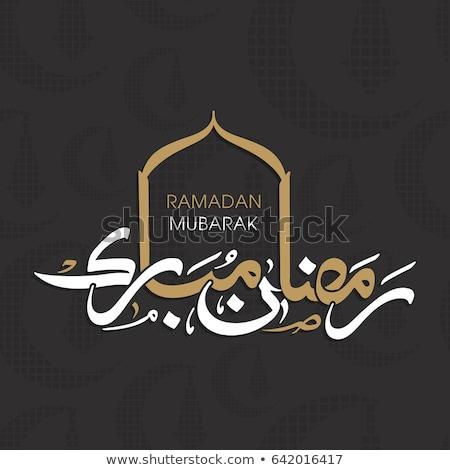 Tradicional ramadan festival cartão feliz projeto Foto stock © SArts