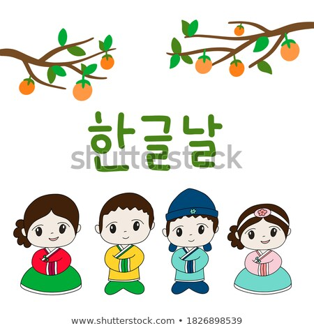 Four kids from South Korea Stock photo © bluering