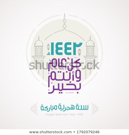 Iszlám új év fesztivál terv kártya minta Stock fotó © SArts