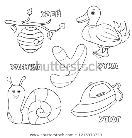 Alphabet letter with russian U. pictures of the letter - coloring book for kids Stock photo © natali_brill