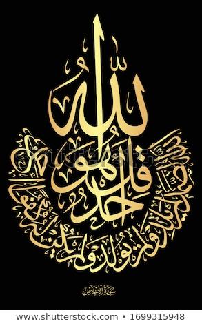 Iszlám allah szöveg gyönyörű illusztráció absztrakt Stock fotó © Pinnacleanimates