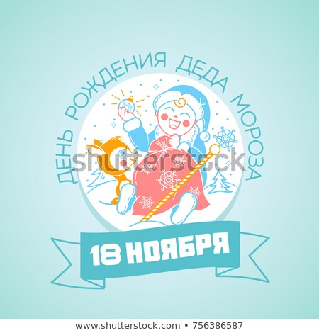 18 november birthday of santa claus stock photo © olena