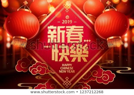 Felice capodanno cinese cinese rosso lanterna Foto d'archivio © ikopylov
