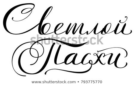 Stockfoto: Heldere · Pasen · hand · geschreven · schoonschrift · tekst