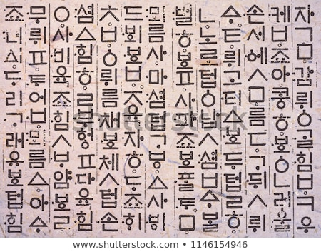Ancient Korean words on old paper Stock photo © Suriyaphoto