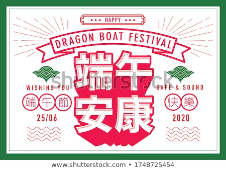 vector chinese dragon boat illustration Stock photo © TRIKONA