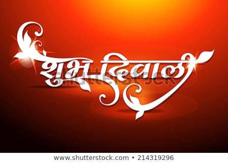 diwali Festival Background  with ganesha g Stock photo © rioillustrator