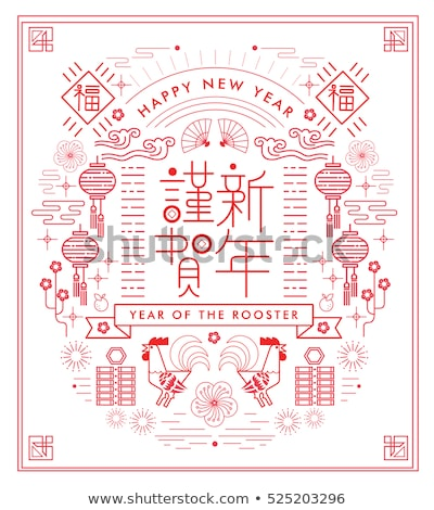 year of rooster design for Chinese New Year celebration Stock photo © JackyBrown