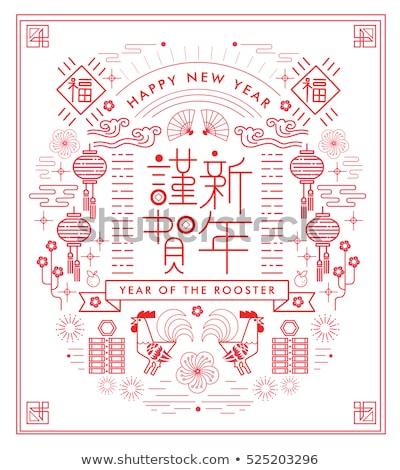 年 · オンドリ · デザイン · 旧正月 · お祝い · フレーム - ストックフォト © JackyBrown