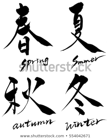Stock photo: Chinese words of spring, summer, autumn and winter