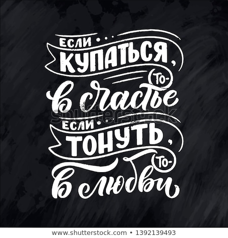 Calligraphic inscription in Russian. I love you. Hand drawn lettering, Russian letters. Stock photo © vasilixa
