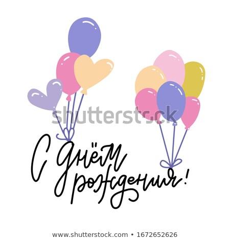 Feliz cumpleaños texto traducción ruso plantilla tarjeta de felicitación Foto stock © orensila