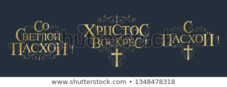 Christ is risen text translation from russian. Happy easter lettering Stock photo © orensila
