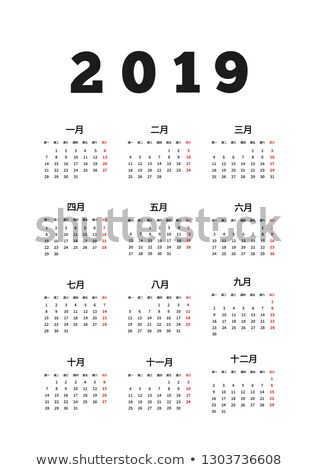 2019 year simple calendar on chinese language, a4 vertical sheet isolated on white Stock photo © evgeny89