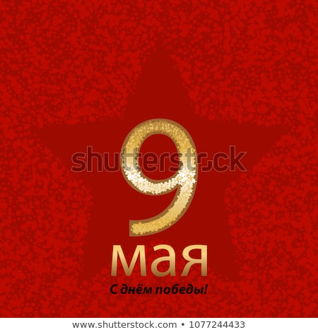 Ceremonial parade. Victory Day 1945 year. Russia. Stock photo © Paha_L