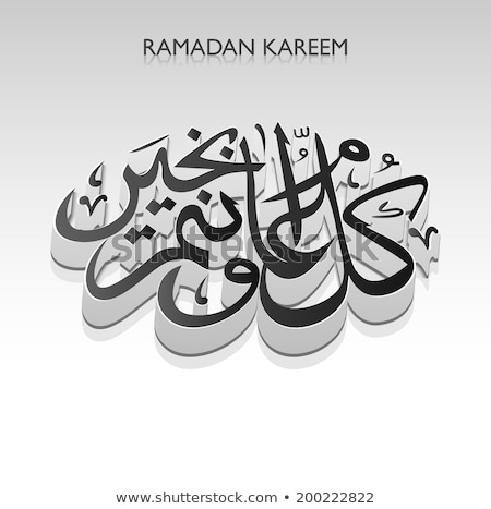 Arabic Islamic calligraphy reflection text gray colorful ramadan Stock photo © bharat