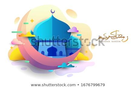 Foto stock: árabe · caligrafia · belo · texto · ramadan