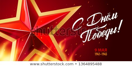 9 May day of victory. Holiday in Russia. Salute and star. Russia Stock photo © popaukropa