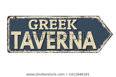 Grecia bianco greco ristorante vettore bordo Foto d'archivio © robuart