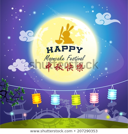 Moon Rabbit and Chinese Cultural Signs Poster Stock photo © robuart