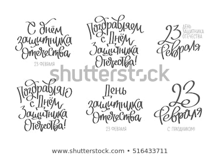 russo · soldado · quadro · ilustração · isolado - foto stock © mechanik