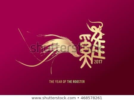 Vermelho dourado galo símbolo chinês calendário Foto stock © orensila