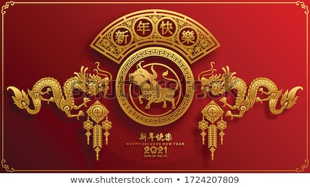 Stock photo: dragon lunar symbol