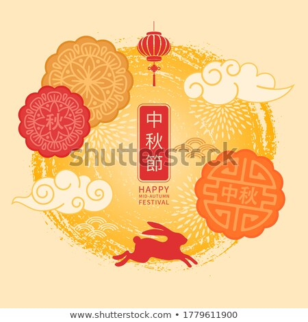 Mid autumn moon card of red chinese cloud lantern Stock photo © cienpies