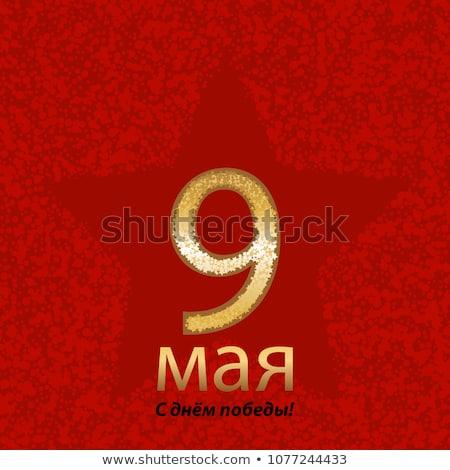Ceremoniał parada zwycięstwo dzień rok Rosja Zdjęcia stock © Paha_L
