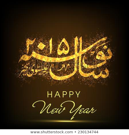 Dekoratív boldog iszlám új év arany szalag Stock fotó © SArts