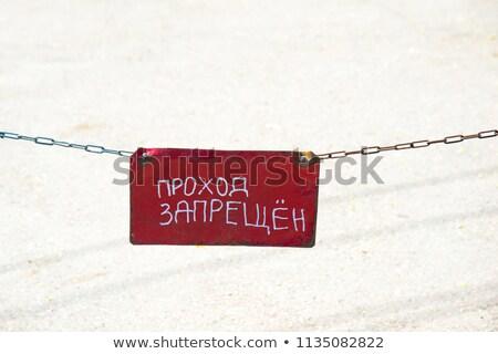 do not pass do not parking chain crossing way stock photo © lunamarina