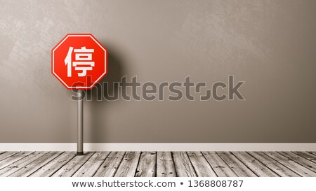 Prohibition Road Sign on Wooden Floor Stock photo © make